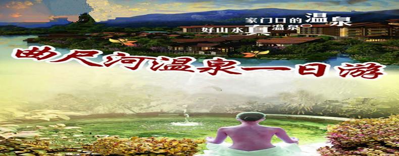 曲尺河温泉