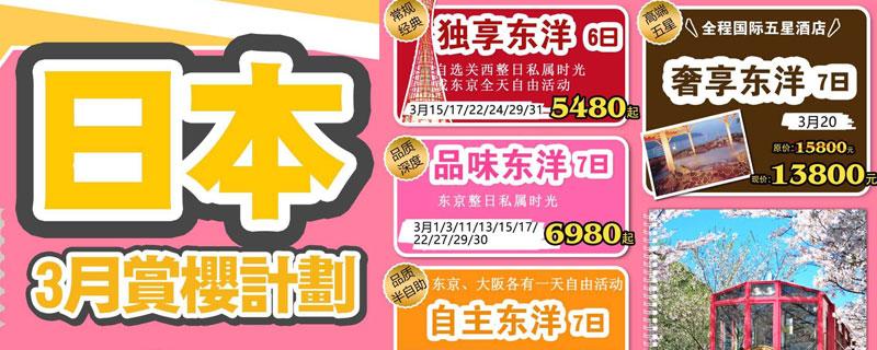 日本3月赏樱计划