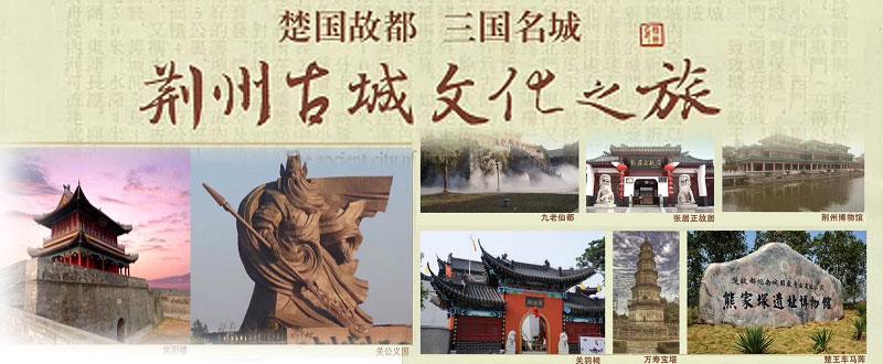 楚国故都三国名城文化之旅
